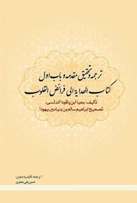 ترجمه و تحقیق مقدمه و باب اول کتاب «الهدایه الی فرائض القلوب»