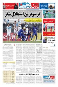 ایران ورزشی - ۱۳۹۸ چهارشنبه ۴ ارديبهشت