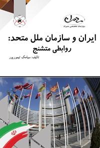 ایران و سازمان ملل متحد؛ روابطی متشنج
