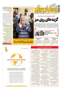 روزنامه اقتصاد برتر ـ شماره ۴۶۳ ـ ۸ اردیبهشت ۹۸