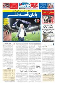ایران ورزشی - ۱۳۹۸ يکشنبه ۸ ارديبهشت