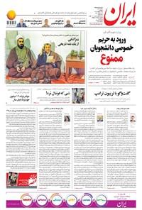 ایران - ۸ اردیبهشت ۱۳۹۸