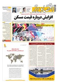 روزنامه اقتصاد برتر ـ شماره ۴۶۴ ـ ۹ اردیبهشت ۹۸