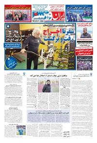 ایران ورزشی - ۱۳۹۸ دوشنبه ۹ ارديبهشت