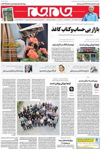 روزنامه جامجم ـ شماره ۵۳۷۱ ـ سه شنبه ۱۰ اردیبهشت ۹۸