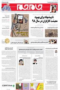 روزنامه جامجم ـ شماره ۵۳۷۲ ـ چهار شنبه ۱۱ اردیبهشت ۹۸