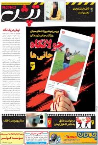 ویژهنامه تپش روزنامه جامجم ـ چهارشنبه ۱۱ اردیبهشت ۹۸