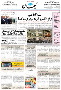 کیهان - پنجشنبه ۱۲ ارديبهشت ۱۳۹۸