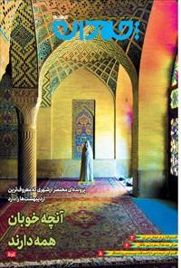 ویژهنامه چمدان روزنامه جامجم ـ شماره ۳۶۴ ـ پنجشنبه ۱۲ اردیبهشت ۹۸