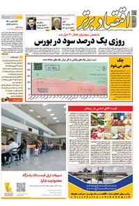 روزنامه اقتصاد برتر ـ شماره ۴۶۸ ـ ۱۵ اردیبهشت ۹۸