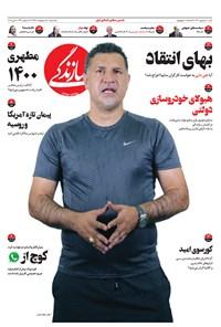 روزنامه سازندگی ـ شماره ۳۶۰ ـ ۱۵ اردیبهشت ۹۸