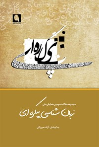 مجموعه مقالات سومین همایش ملی زبانشناسی پیکرهای