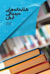 کتابخانههای دیجیتالی ایران