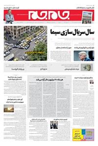 روزنامه جام جم ـ شماره ۵۳۷۵ ـ یکشنبه ۱۵ اردیبهشت ۹۸