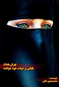 تهران بغداد؛ پایانی بر دولت خودخوانده