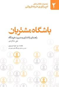 باشگاه مشتریان؛ راهنمای راهاندازی و مدیریت فروشگاه (جلد دوم)