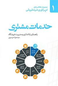 خدمات مشتری؛ راهنمای راهاندازی و مدیریت فروشگاه (جلد اول)