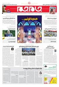 روزنامه جامجم ـ شماره ۵۳۷۷ ـ سه شنبه ۱۷ اردیبهشت ۹۸