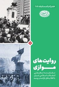روایتهای موازی؛ مقایسه تطبیقی انقلاب اسلامی ایران با انقلابهای فرانسه و روسیه
