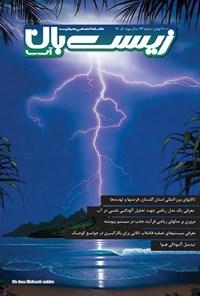 ماهنامه زیست بان آب ـ شماره ۲۷ ـ آذر ۹۷