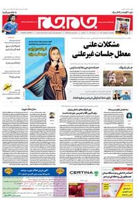 روزنامه جامجم ـ شماره ۵۳۷۸ ـ چهارشنبه ۱۸ اردیبهشت ۹۸