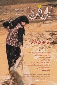 ماهنامه ایران فردا ـ شماره ۴۸  ـ فروردین و اردیبهشت ۹۸
