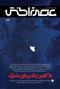 ماهنامه عصر تراکنش ـ شماره ۲۲ ـ خرداد ۹۸