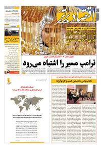 روزنامه اقتصاد برتر ـ شماره ۴۷۳ ـ ۲۲ اردیبهشت ۹۸