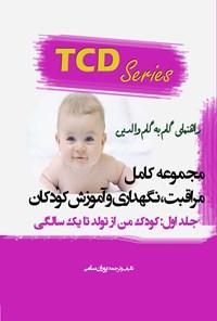 مجموعه کامل مراقبت، نگهداری و آموزش کودکان( جلد اول: کودک من از تولد تا یک سالگی)