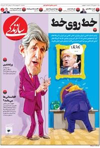 روزنامه سازندگی ـ شماره ۳۶۷ ـ ۲۲ اردیبهشت ۹۸