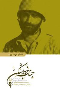 جناب خطشکن؛ زندگینامه داستانی شهید سیدجلیل میرورکی