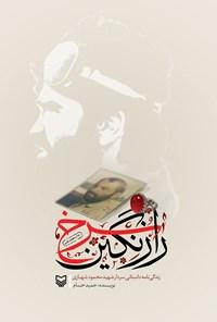 راز نگین سرخ؛ زندگینامهی داستانی سردار شهید محمود شهبازی