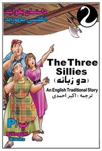 کتاب دو زبانه The Three Sillies