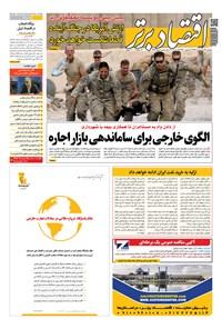 روزنامه اقتصاد برتر ـ شماره ۴۷۴ ـ ۲۳ اردیبهشت ۹۸
