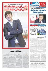 ایران ورزشی - ۱۳۹۸ دوشنبه ۲۳ ارديبهشت