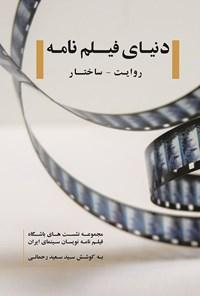 دنیای فیلمنامه (روایت - ساختار)