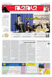روزنامه جامجم ـ شماره ۵۳۸۴ ـ پنجشنبه ۲۶ اردیبهشت ۹۸