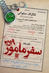سفر مأمور ۲۵۱۹؛ روایتی داستانی از حیات طیبهی شهید علیرضا عربی (ابوفاضل)