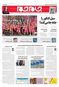روزنامه جامجم ـ شماره ۵۳۸۶ ـ شنبه ۲۸ اردیبهشت ۹۸