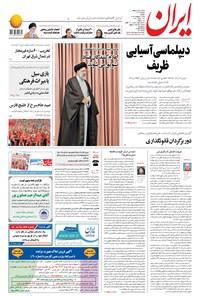 ایران - ۲۸ اردیبهشت ۱۳۹۸