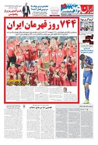ایران ورزشی - ۱۳۹۸ شنبه ۲۸ ارديبهشت
