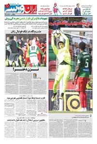 ایران ورزشی - ۱۳۹۸ يکشنبه ۲۹ ارديبهشت
