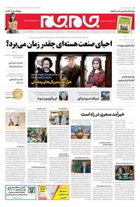 روزنامه جامجم ـ شماره ۵۳۸۸ ـ دوشنبه ۳۰ اردیبهشت