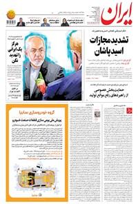 ایران - ۳۱ اردیبهشت ۱۳۹۸