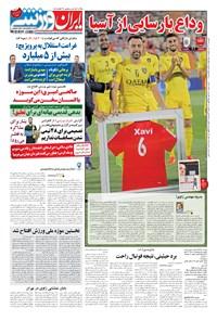 ایران ورزشی - ۱۳۹۸ سه شنبه ۳۱ ارديبهشت