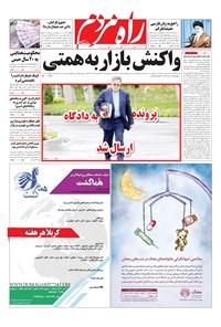 راه مردم - چهار شنبه اول خرداد ۱۳۹۸