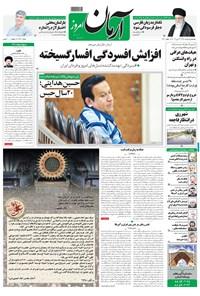 آرمان - ۱۳۹۸ چهارشنبه ۱ خرداد