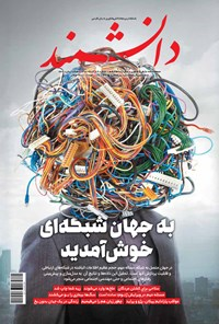 مجله دانشمند ـ شماره ۶۶۸ ـ خرداد ۹۸