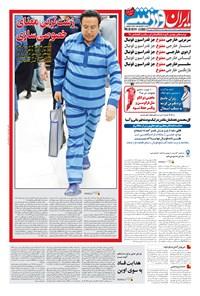 ایران ورزشی - ۱۳۹۸ چهارشنبه ۱ خرداد