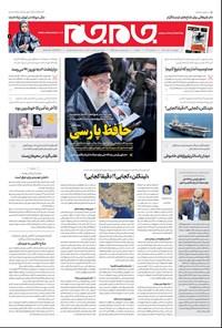 روزنامه جامجم ـ شماره ۵۳۹۰ ـ چهارشنبه ۱ خرداد ۹۸